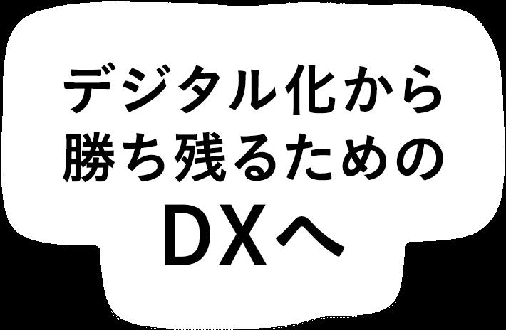 デジタル化から勝ち残るためのDXへ