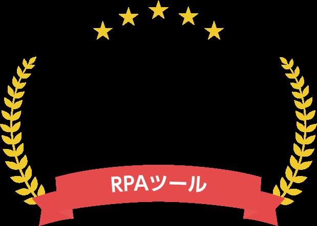 RPAツール 国内シェアNo.1