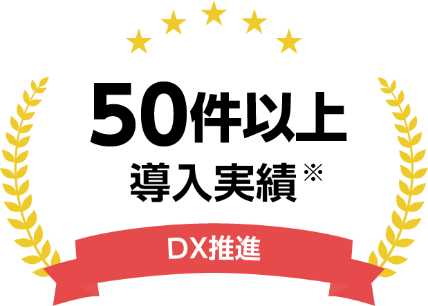 DX化導入実績50件以上